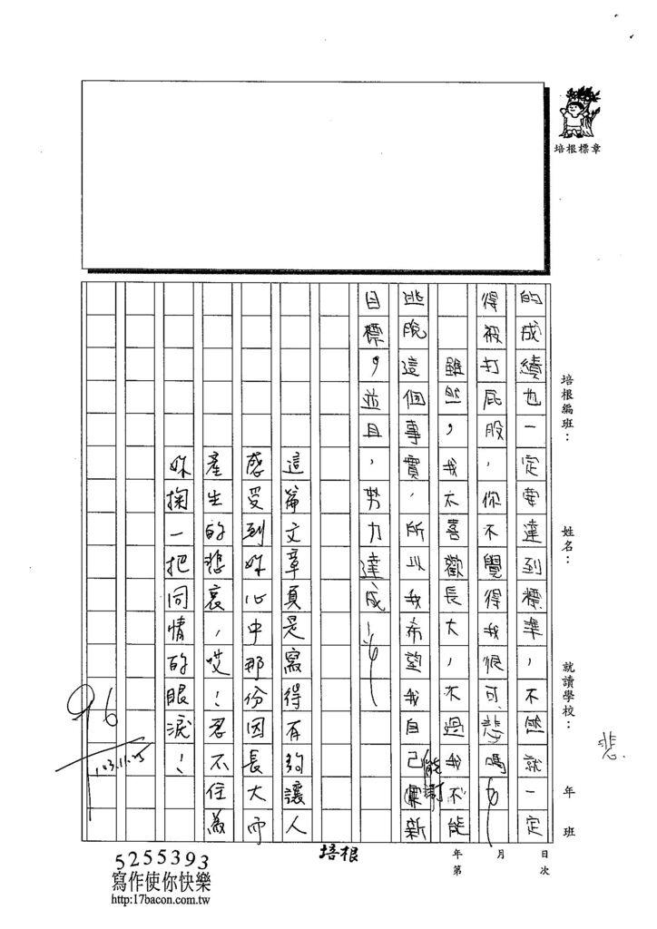103W5210陳雯新 (3)