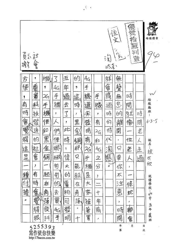 103W5210徐可欣 (1)