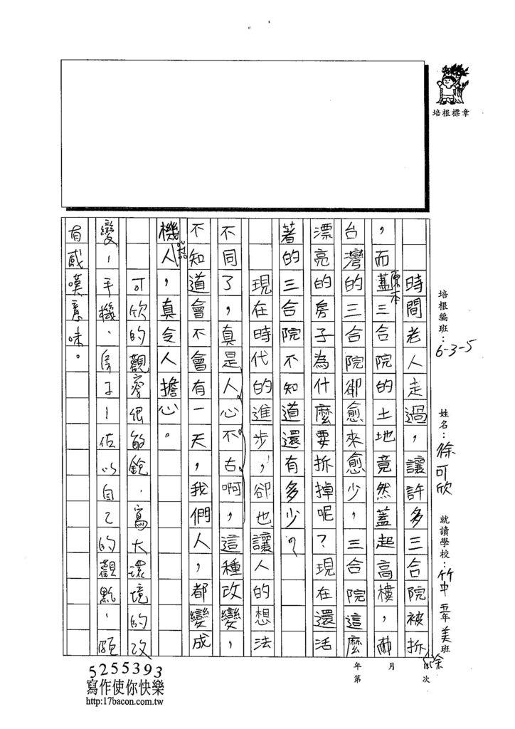 103W5210徐可欣 (2)