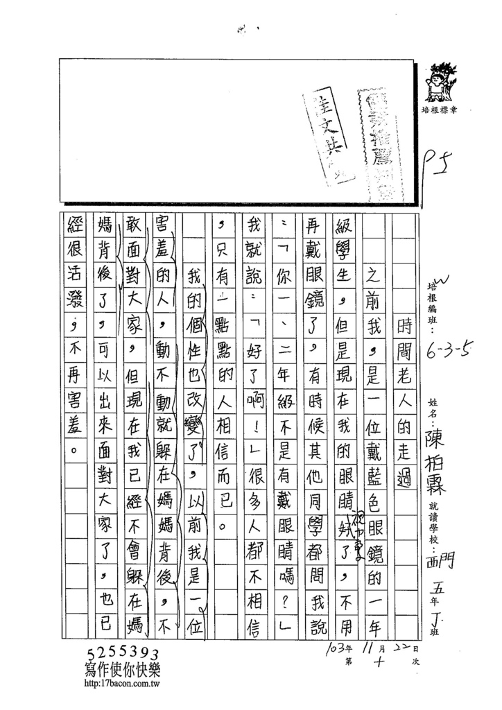 103W5210陳柏霖 (1)