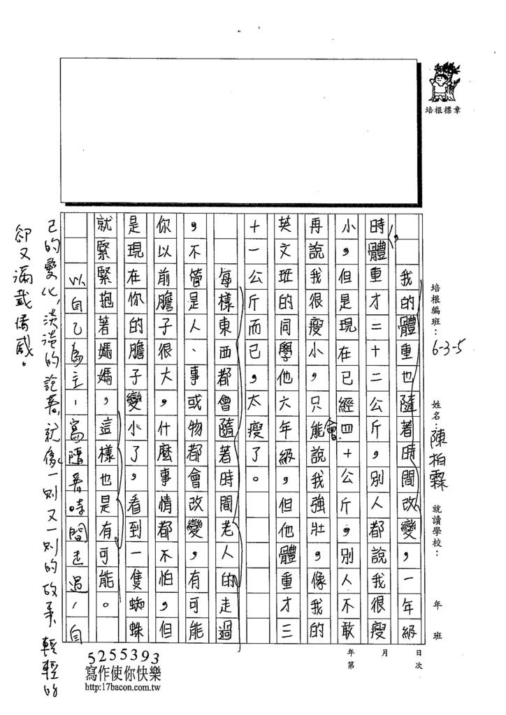 103W5210陳柏霖 (2)