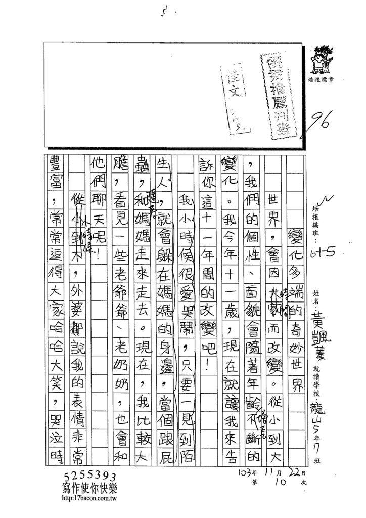 103W5210黃颽蓁 (1)