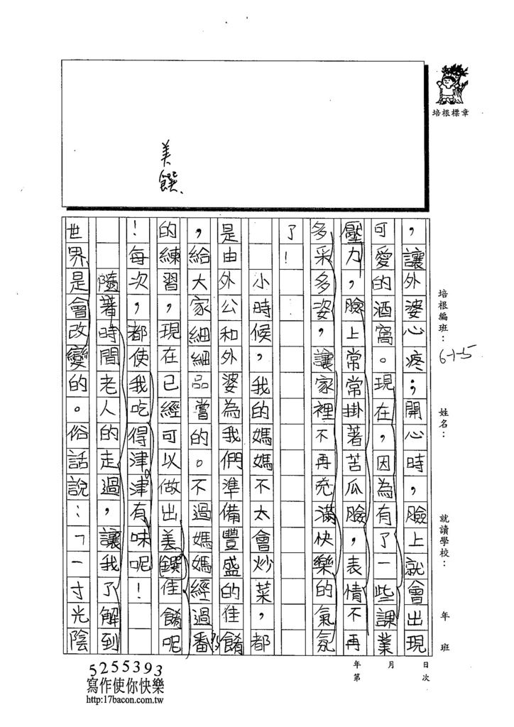 103W5210黃颽蓁 (2)
