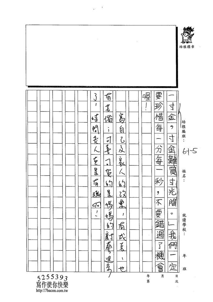 103W5210黃颽蓁 (3)