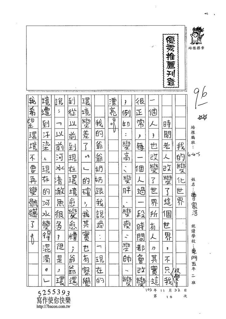 103W5210曹宸浩 (1)