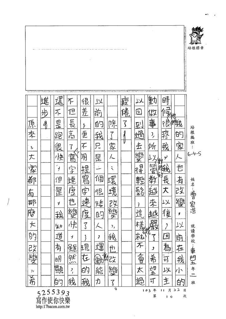 103W5210曹宸浩 (2)