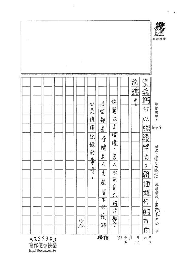 103W5210曹宸浩 (3)