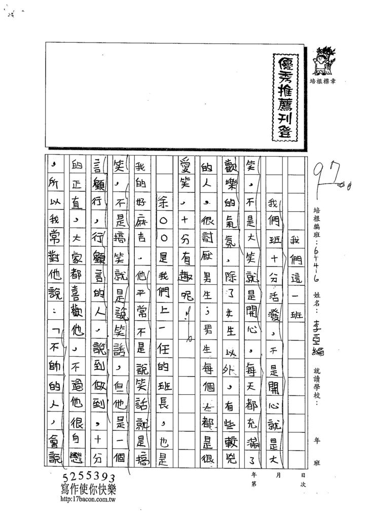 103W6210李亞綸 (1)