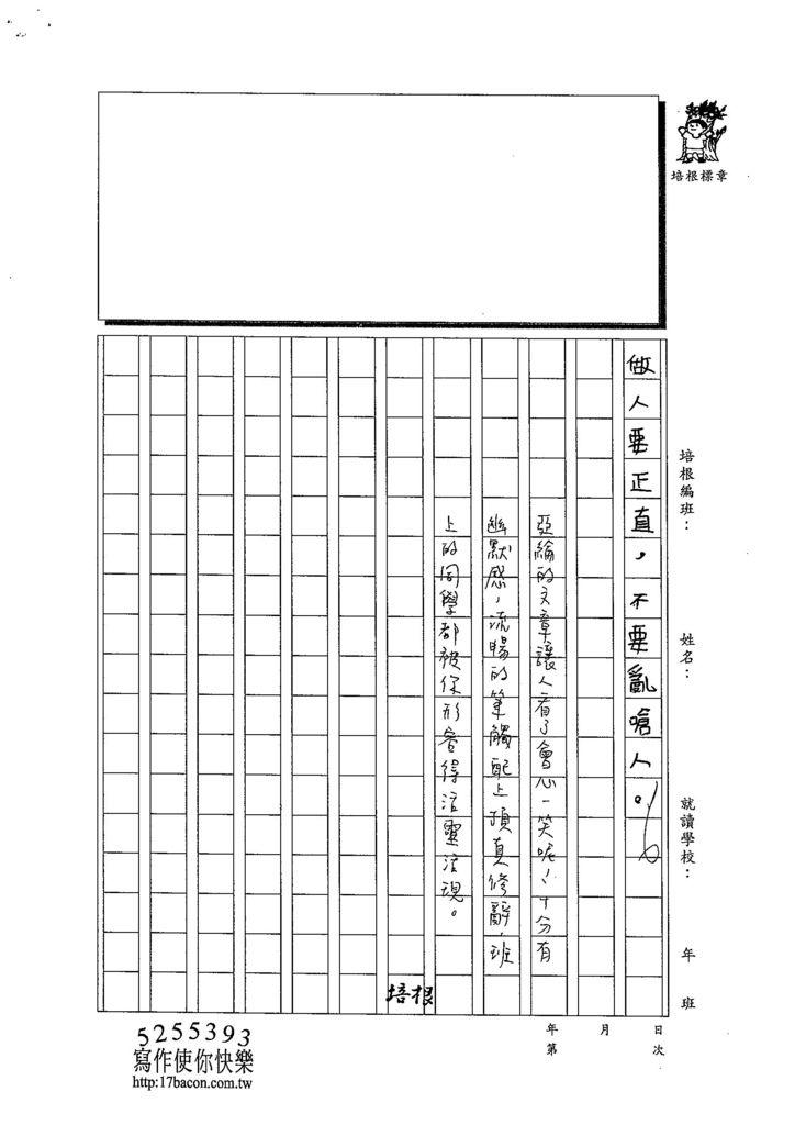 103W6210李亞綸 (3)