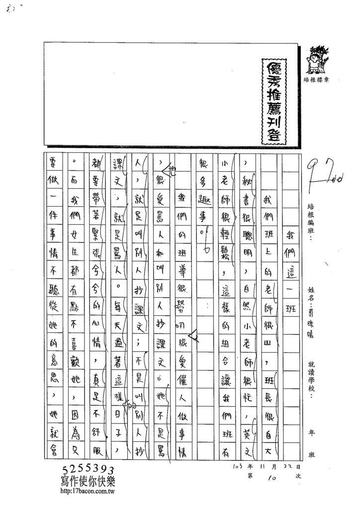 103W6210彭睬晴 (1)