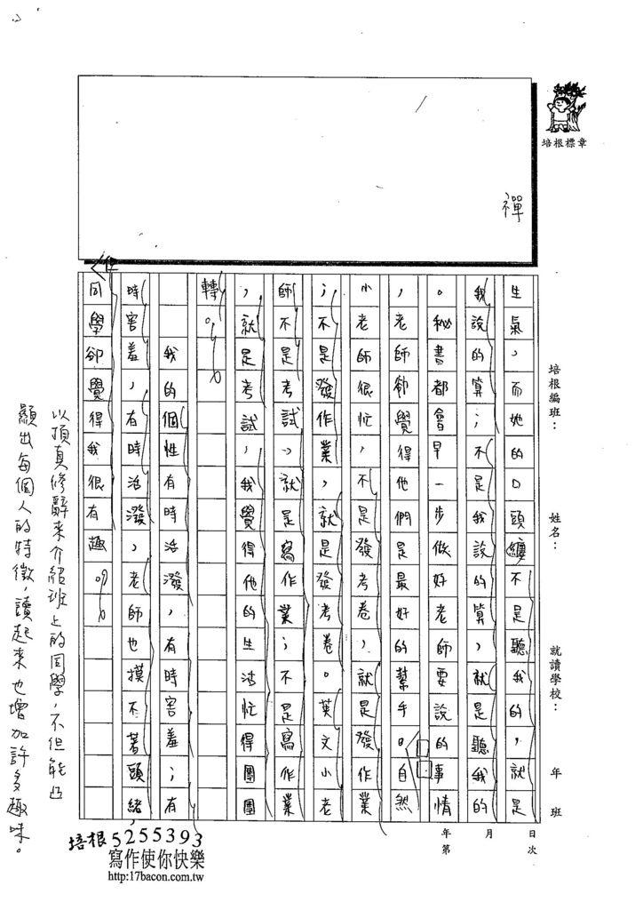 103W6210彭睬晴 (2)