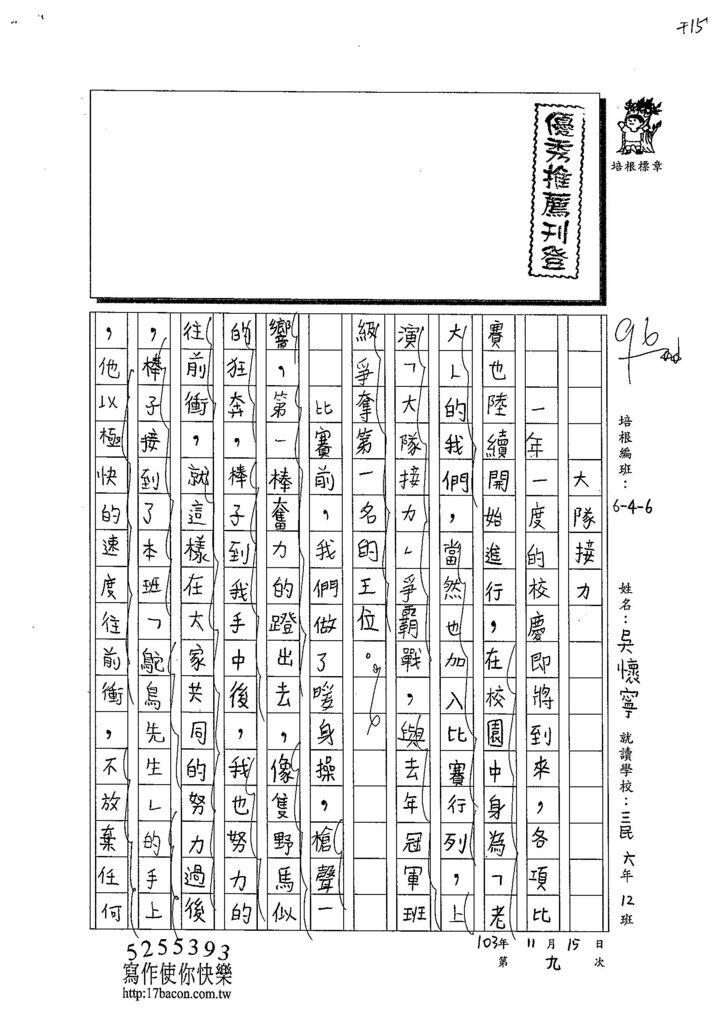 103W6209吳懷寧 (1)