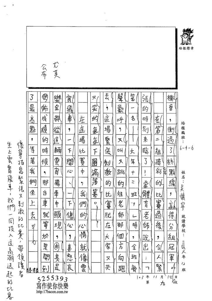 103W6209吳懷寧 (2)