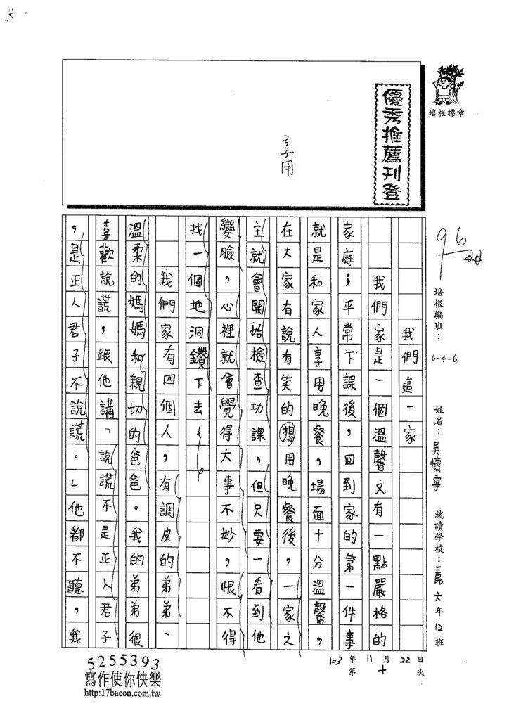 103W6210吳懷寧 (1)