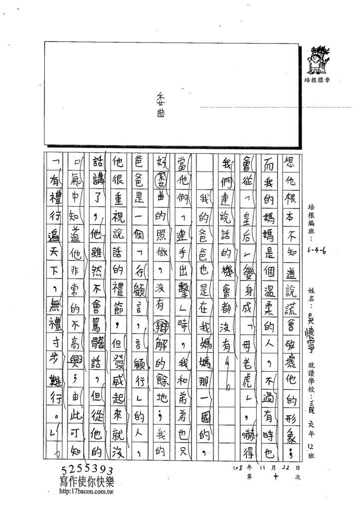 103W6210吳懷寧 (2)