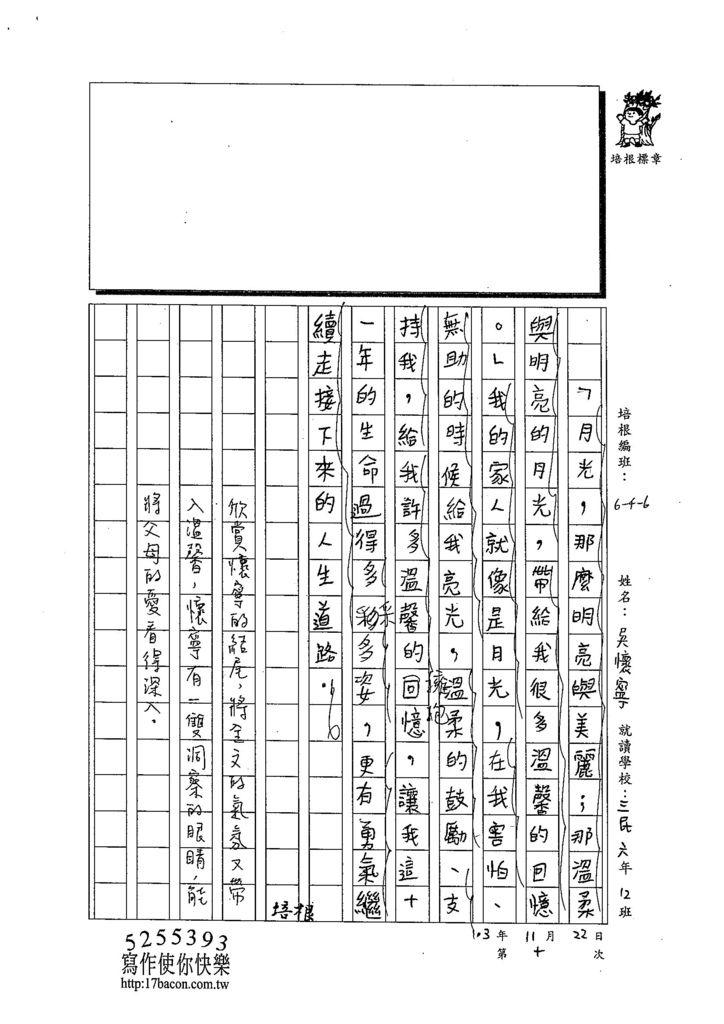 103W6210吳懷寧 (3)