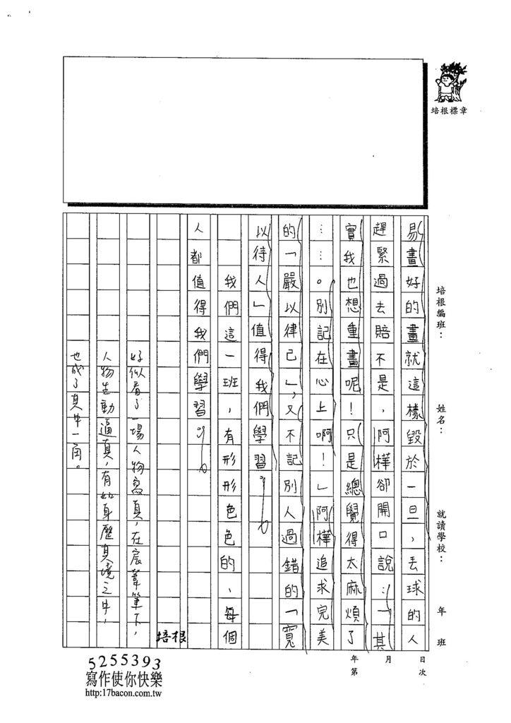 103W6210梁宸葦 (3)