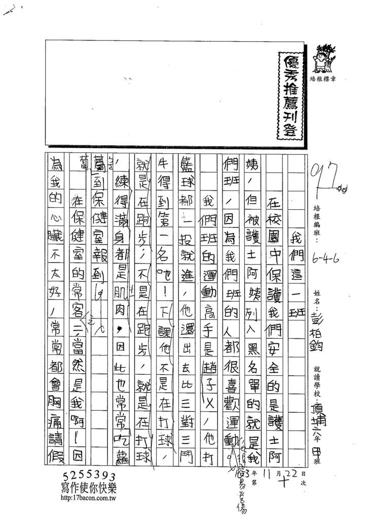 103W6210彭柏鈞 (1)