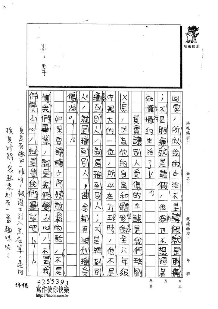 103W6210彭柏鈞 (2)
