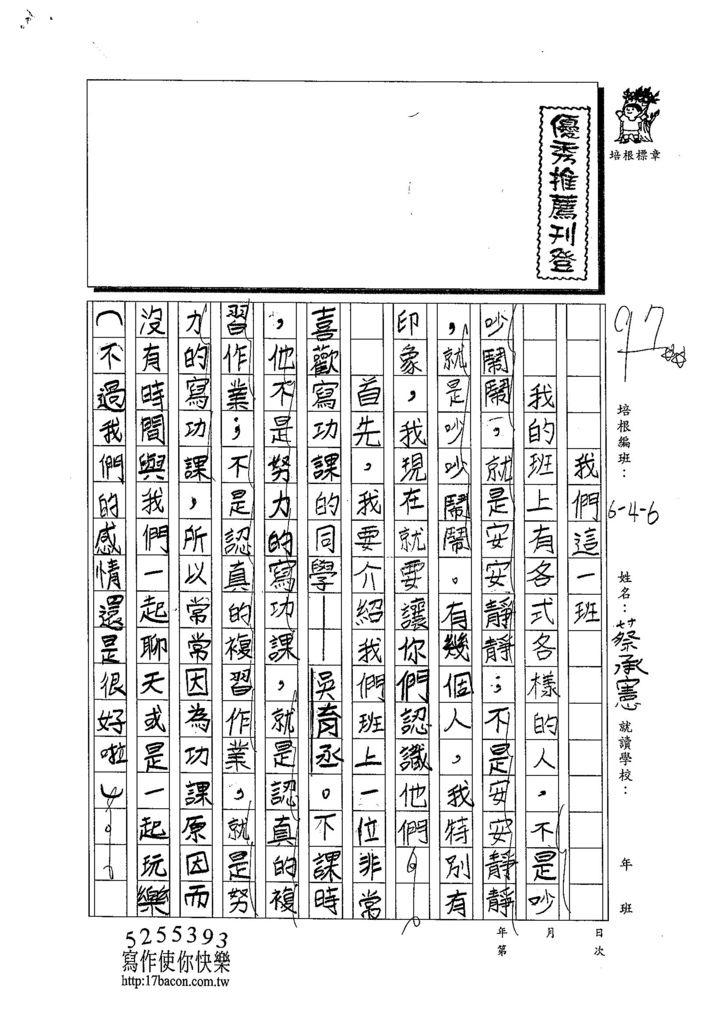 103W6210蔡承憲 (1)