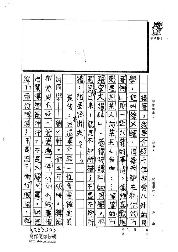 103W6210蔡承憲 (2)