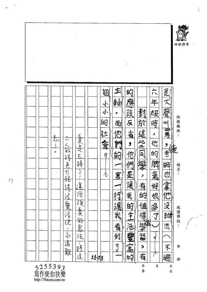 103W6210蔡承憲 (3)