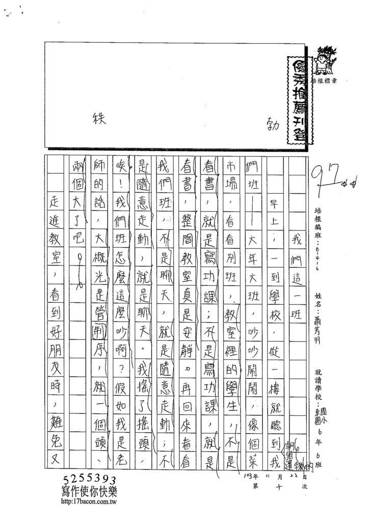103W6210蕭芳羽 (1)