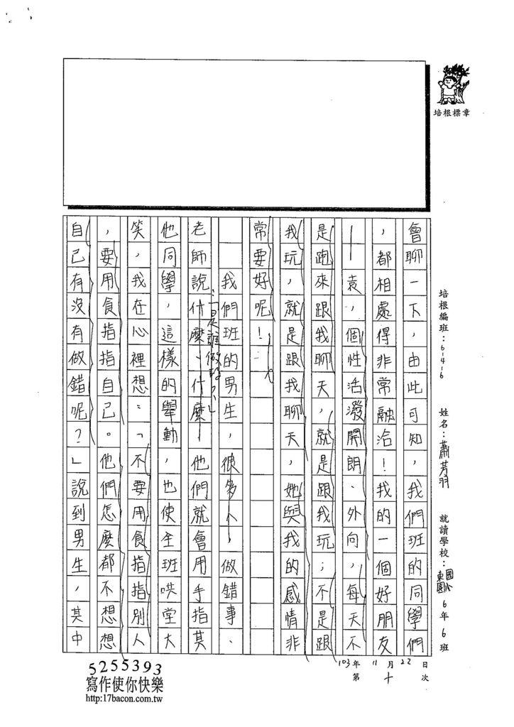 103W6210蕭芳羽 (2)
