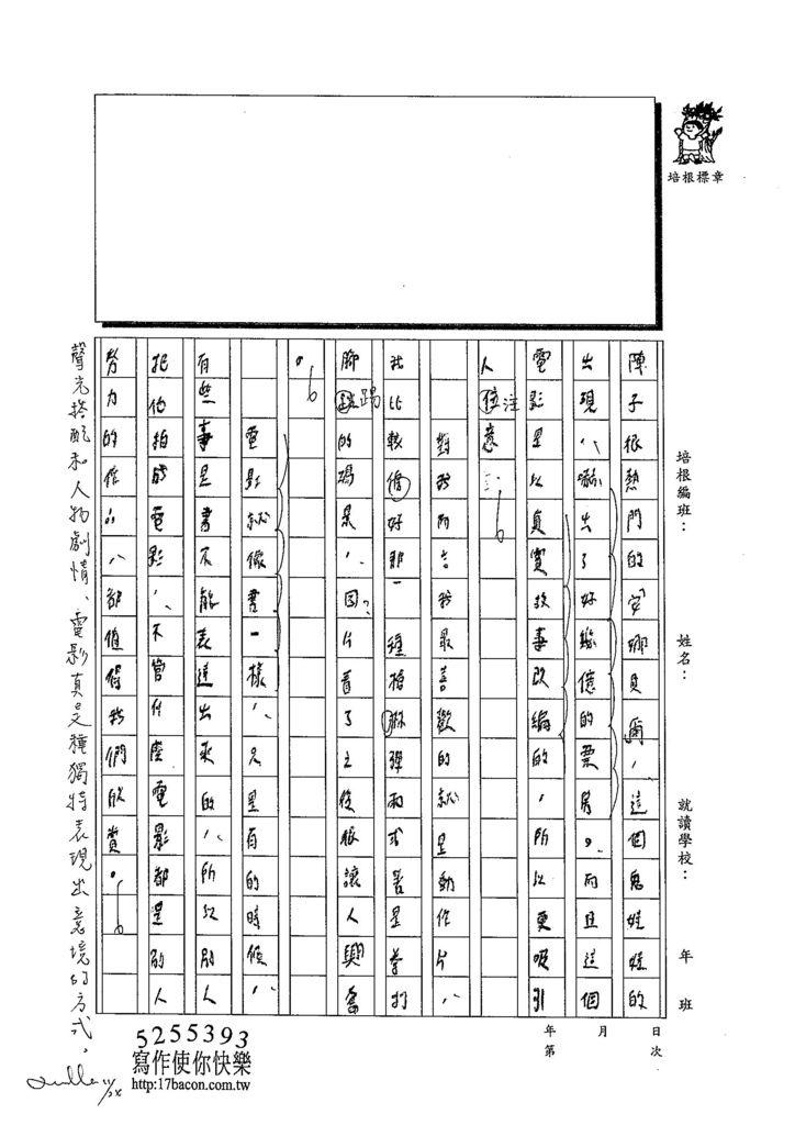 103WA210王則穎 (2)