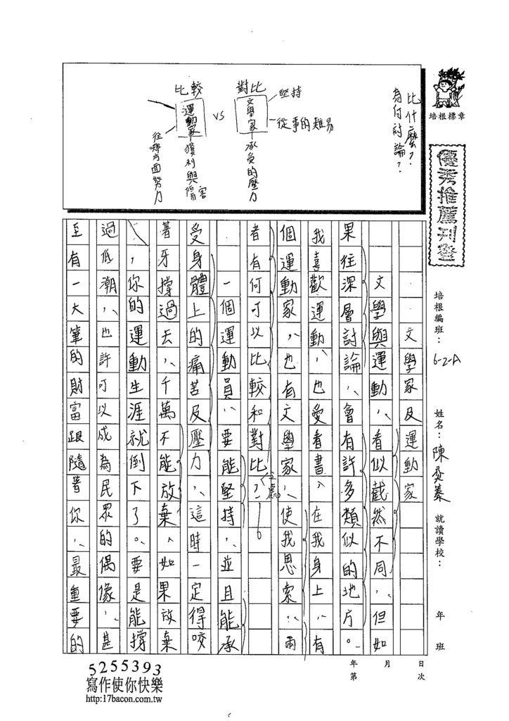 103WA210陳奕蓁 (1)