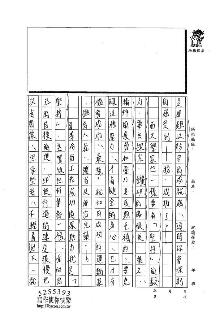 103WA210陳奕蓁 (2)