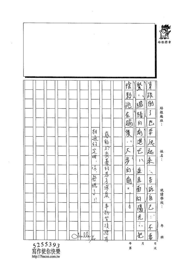 103WA210陳奕蓁 (3)