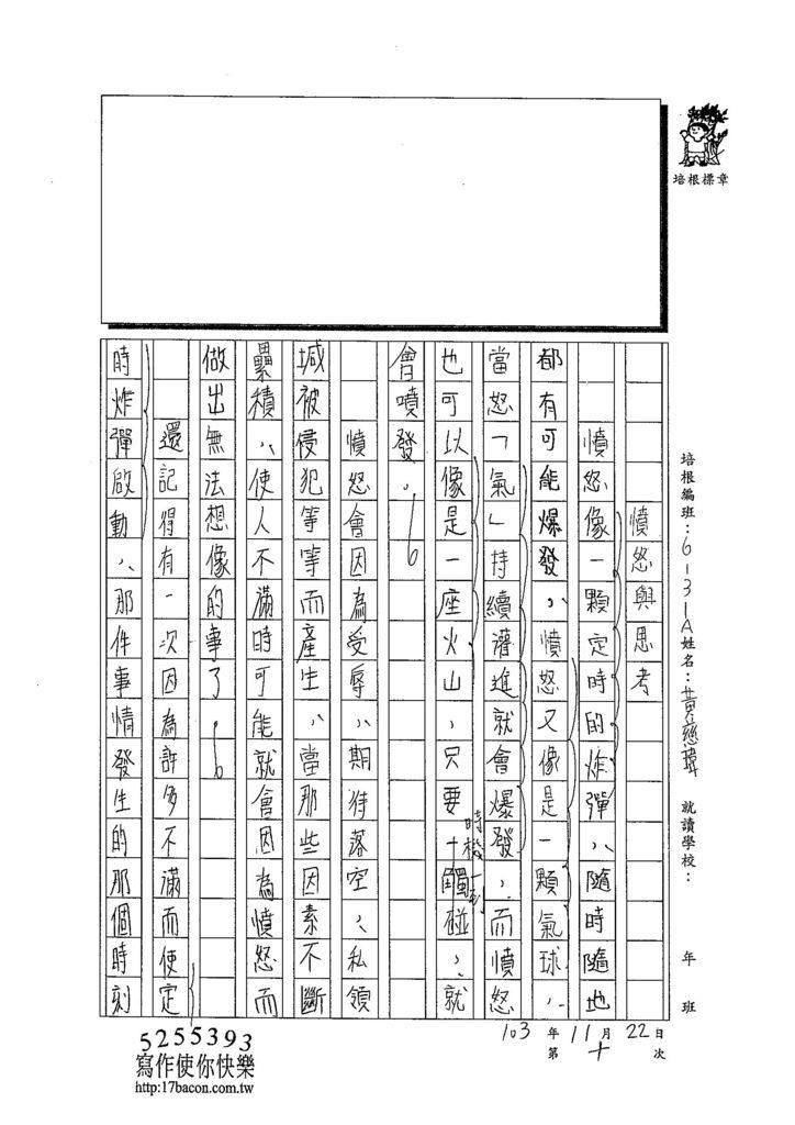 103W210黃慈瑋 (1)