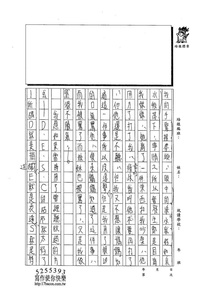 103W210黃慈瑋 (2)