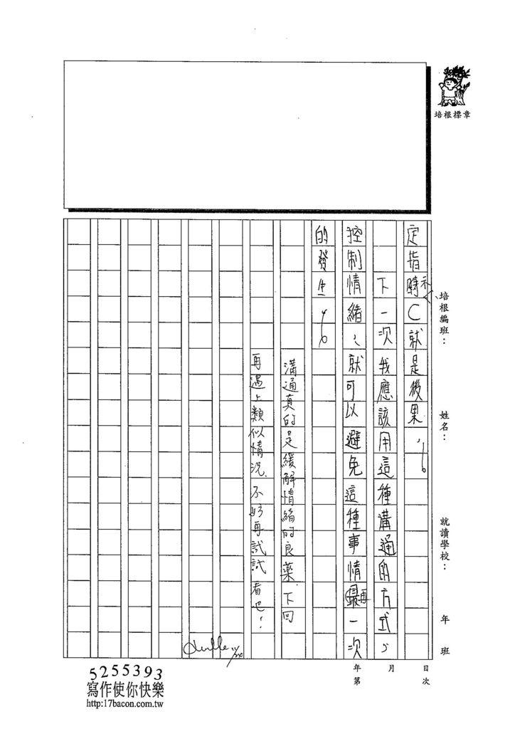 103W210黃慈瑋 (3)
