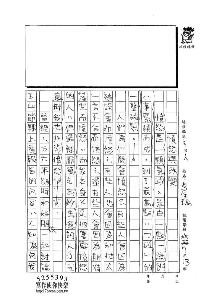 103WA210李佳瑀 (1)