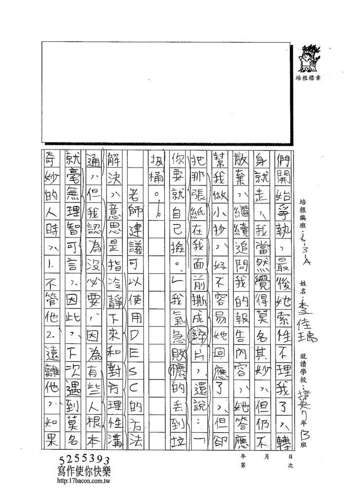 103WA210李佳瑀 (2)