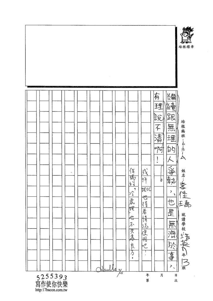 103WA210李佳瑀 (3)