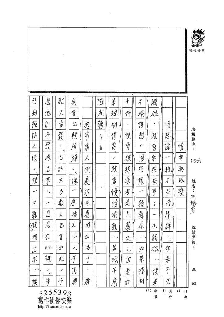 103WA210林佩蓉 (1)
