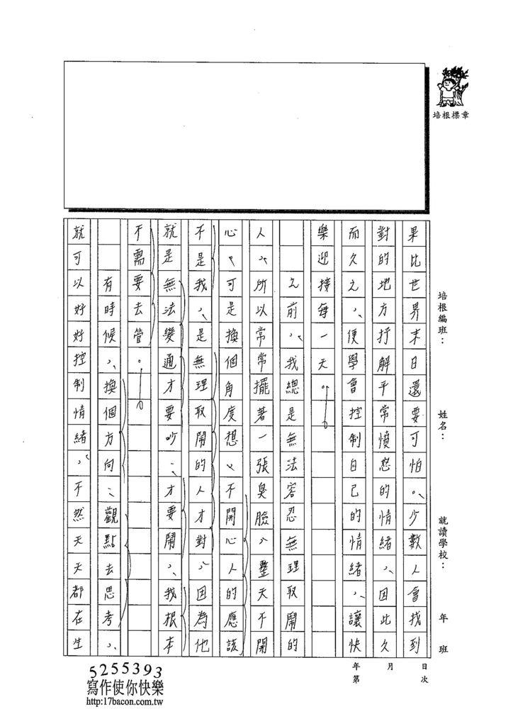 103WA210林佩蓉 (2)