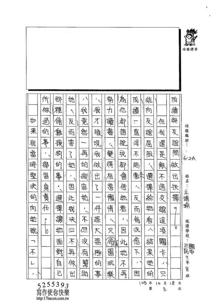 103WA205王靖瑜 (2)