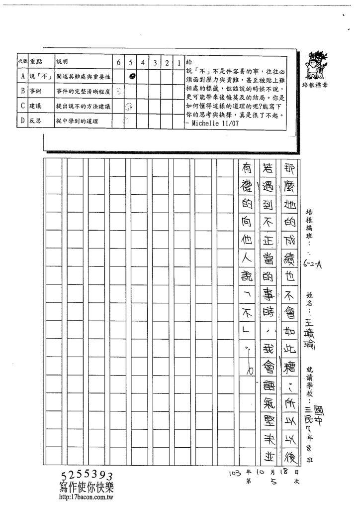 103WA205王靖瑜 (3)