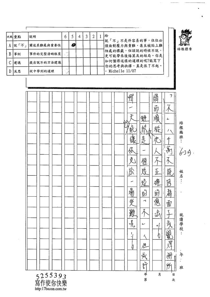 103WA205李宣誼 (3)