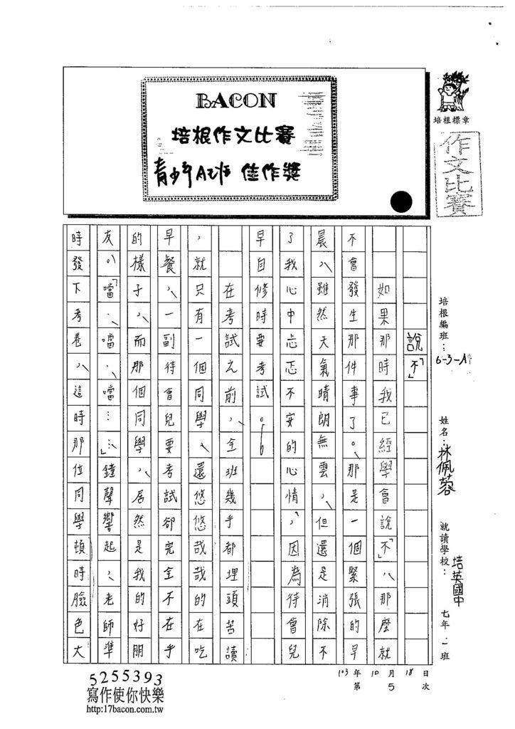 103WA205林佩蓉 (1)