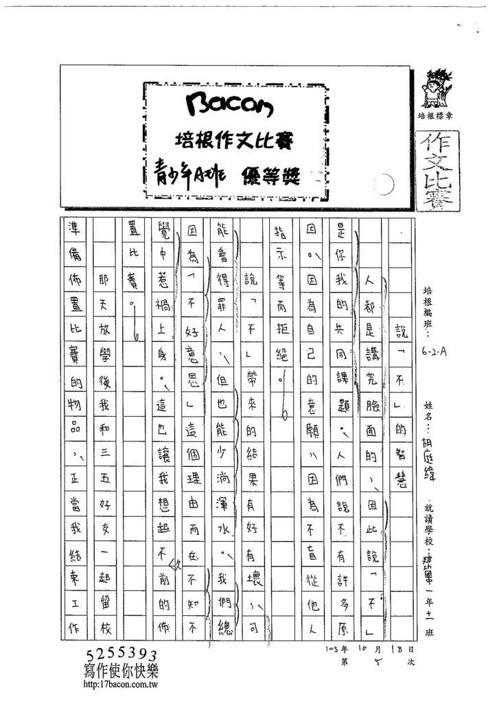 103WA205胡庭緯 (1)