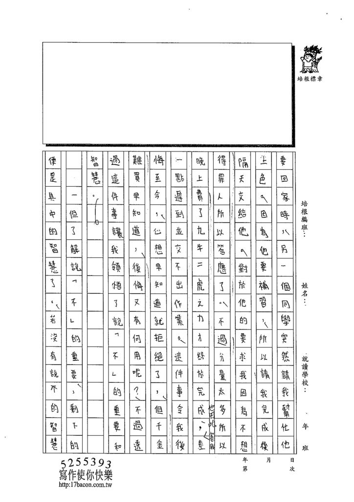 103WA205胡庭緯 (2)