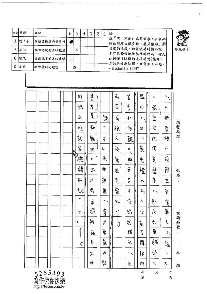 103WA205胡庭緯 (3)