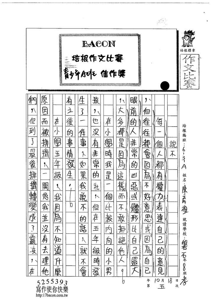103WA205陳彥祖 (1)