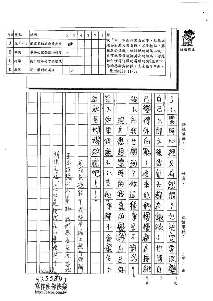 103WA205陳彥祖 (3)