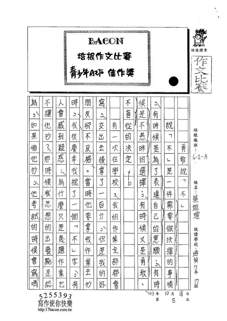 103WA205蔡翊瑄 (1)